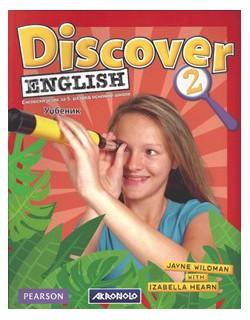 Discover English 2, udžbenik, engleski jezik za 5. razred osnovne škole