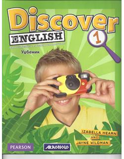 Discover English 1, udžbenik, engleski jezik za 4. razred osnovne škole