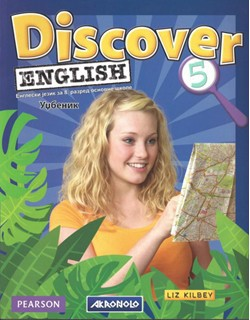 Discover English 5, udžbenik