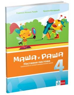 """Srpski jezik 4, nastavni listovi """"Maša i Raša"""""""
