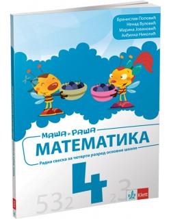 Matematika 4, radna sveska Maša i Raša za četvrti razred osnovne škole