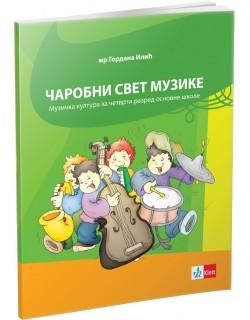 Čarobni svet muzike, muzička kultura za četvrti razred osnovne škole