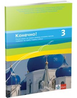 Konecno 3! Udzbenik za ruski jezik za semi razred osnovne škole