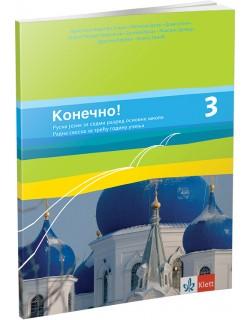 Konecno 3! Radna sveska za ruski jezik za sedmi razred osnovne škole