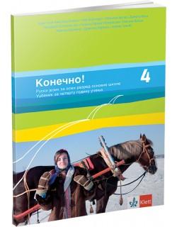 Konečno 4! Udzbenik za ruski jezik za osmi razred osnovne škole