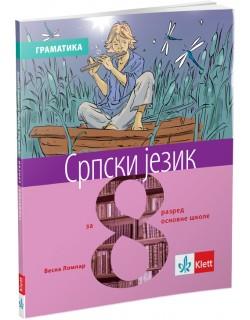 Srpski jezik 8, gramatika