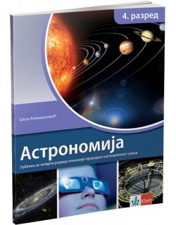 Astronomija 4, udzbenik za četvrti razred prirodno matematičkog smera