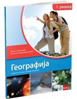 Geografija 1, udzbenik za prvi razred gimnazije