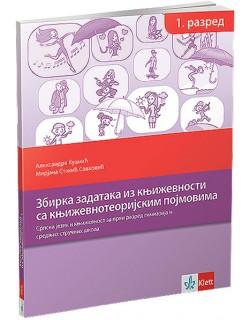 Zbirka zadataka iz književnosti sa književnoteorijskim pojmovima za prvi razred gimnazija i srednjih stručnih škola