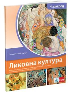 Likovna kultura 4, udzbenik za četvrtu godinu gimnazije društveno-jezičkog smera