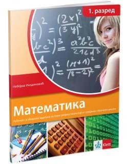 Matematika 1, udzbenik sa zbirkom zadataka