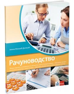 Računovodstvo, zbirka zadataka sa rešenjima za ekonomske škole