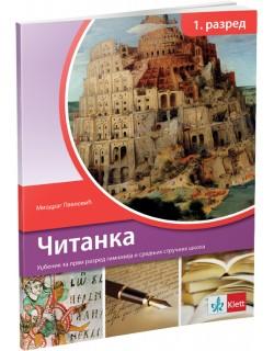 Srpski jezik 1, čitanka za prvi razred gimnazija i srednjih stručnih škola