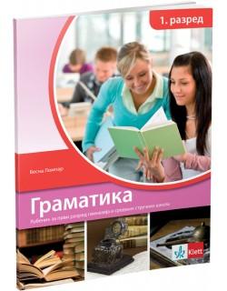 Srpski jezik 1, gramatika za prvi razred gimnazije i srednjih stručnih škola