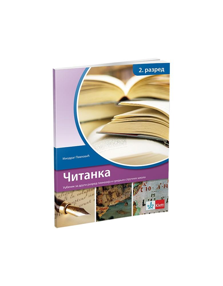 Srpski jezik 2, čitanka za drugi razred gimnazije i srednjih stručnih škola