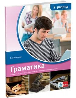 Srpski jezik 2, gramatika za drugi razred gimnazije i srednjih stručnih škola