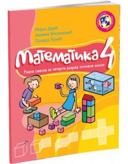 Matematika za četvrti razred - radna sveska