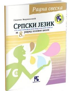 Srpski jezik za osmi razred - radna sveska