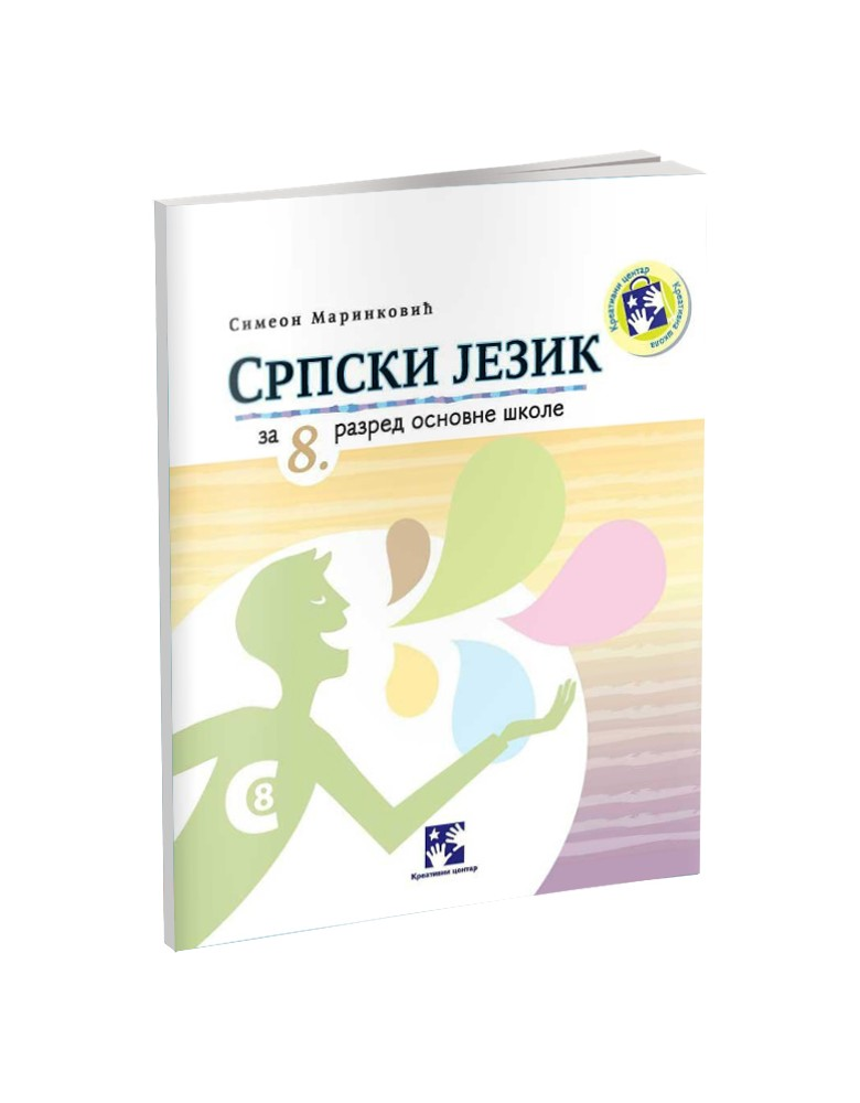 Srpski jezik za osmi razred