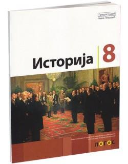 Istorija 8 - udzbenik