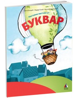 Nastavni listovi uz bukvar - srpski jezik za 1 razred