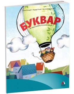 Bukvar - srpski jezik za 1....