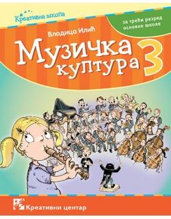 Muzička kultura 3 - Udžbenik