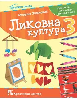 Likovna kultura 3 - udžbenik