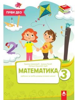 Matematika 3-Udžbenik 1 deo