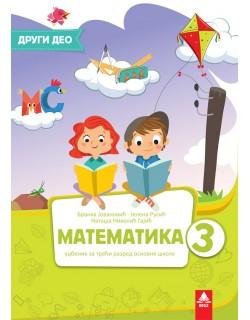 Matematika 3-Udžbenik 2 deo