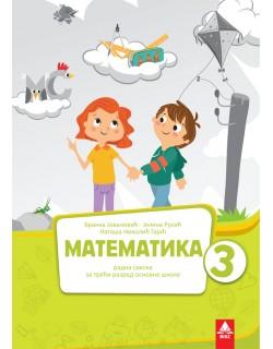 Matematika 3-Radna sveska