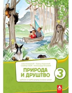 Priroda i društvo 3-Udžbenik