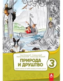Priroda i društvo 3-Radna...