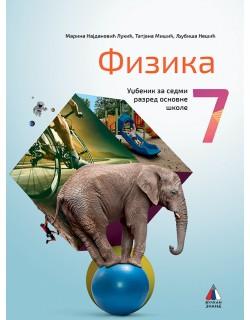 Fizika 7-Udžbenik