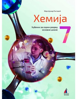 Hemija 7-Udžbenik