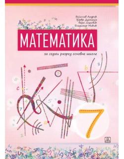 Matematika 7-Udžbenik za 7....