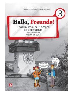 Nemački jezik 7-Radna...