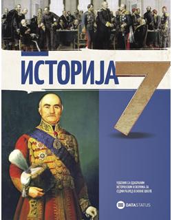 Istorija 7-Udžbenik