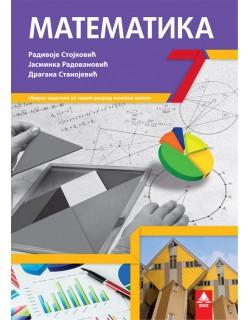 Matematika 7- radna sveska