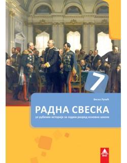Istorija 7-Radna sveska