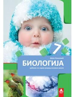 Biologija 7-Udžbenik
