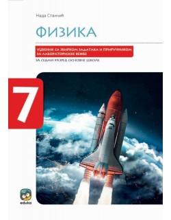 Fizika 7-Udžbenik sa...