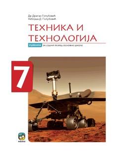 Tehnika i tehnologija za 7....