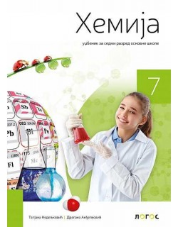 Udžbenik iz hemije za 7....