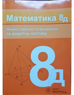 Matematika 8d - zbirka...