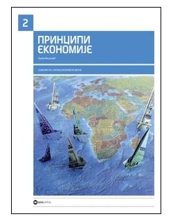 Principi ekonomije 2,...
