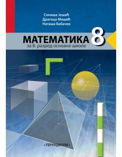 Matematika 8 - udzbenik za 8. razred osnovne škole