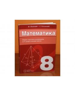 Matematika 8 - zbirka zadataka sa rešenjima za 8. razred osnovne škole