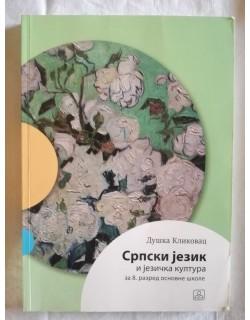 Srpski jezik i jezička kultura za 8. razred osnovne škole