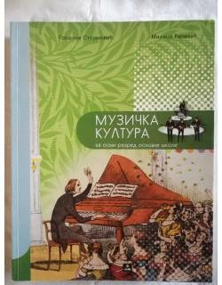 Muzička kultura 8 - udzbenik za 8. razred osnovne škole